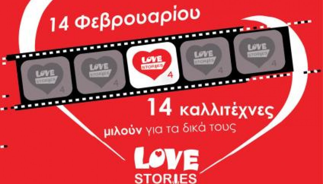 LOVE STORIES No4 powered by ΙΕΚ ΑΚΜΗ